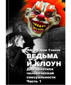 Уланов Энн и Барри Ведьма и Клоун два тома