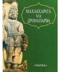 Махабхарата. Книга 7. Дронапарва
