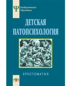 Белопольская Детская патопсихология. Хрестоматия