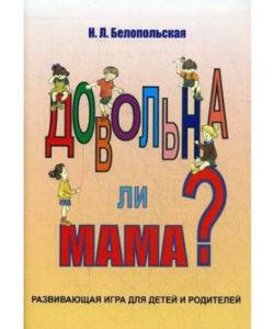 Белопольская Довольна ли мама?