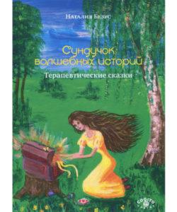 Безус Наталия Сундучок волшебных историй. Терапевтические сказки