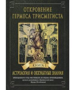 Фестюжьер Андре-Жан Откровение Гермеса Трисмегиста Книга 1