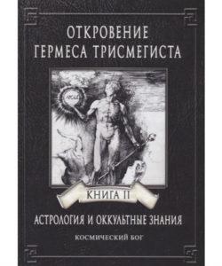 Фестюжьер Андре-Жан Откровение Гермеса Трисмегиста Книга 2