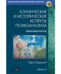 Голдсмит Гари Клинические и исторические аспекты психоанализа