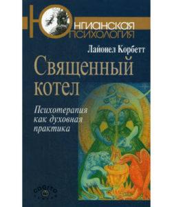 Корбетт Лайонел Священный котел
