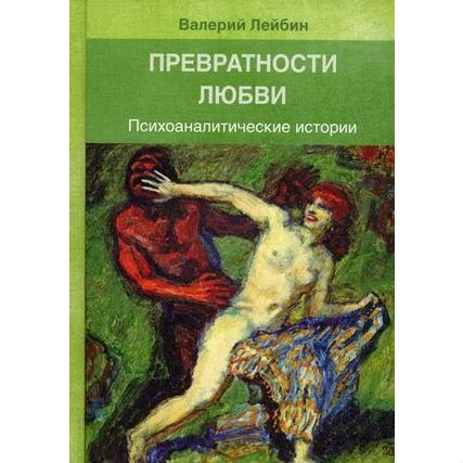 Лейбин Превратности любви. Психоаналитические истории