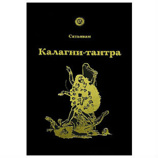 Сатьяван Калагни-тантра