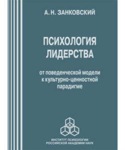 Занковский Психология лидерства