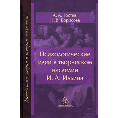 Психологические идеи в творческом наследии И.А. Ильина