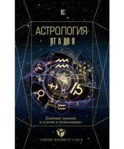 Андреев Павел Астрология от А до Я