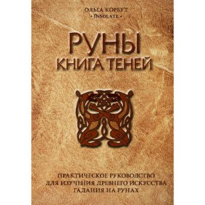 Корбут Руны. Книга теней