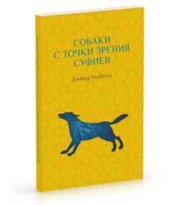 """Джавад Нурбахш """"Собаки с точки зрения суфиев"""""""