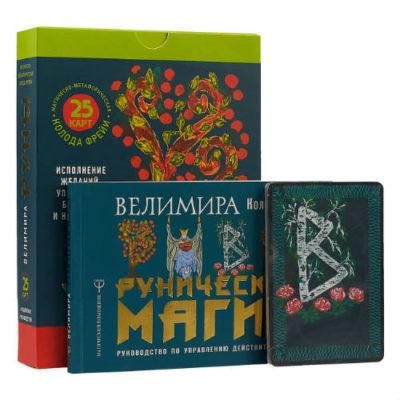 Велимира Руны. Магическо-метафорическая колода Фрейи
