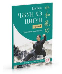 """Ван Линь """"Чжун Хэ цигун"""" Ступень 1"""