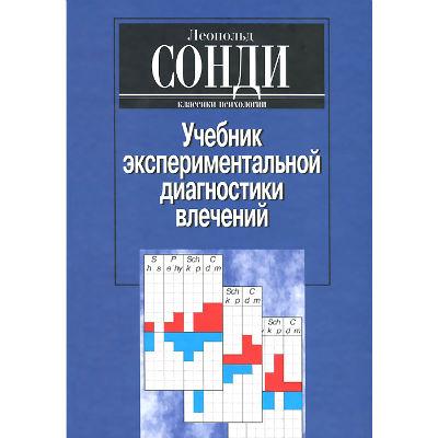 Сонди Леопольд Учебник экспериментальной диагностики влечений