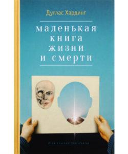 """Хардинг Дуглас """"Маленькая книга жизни и смерти"""""""