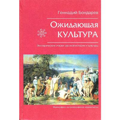 """Бондарев Геннадий """"Ожидающая культура"""""""
