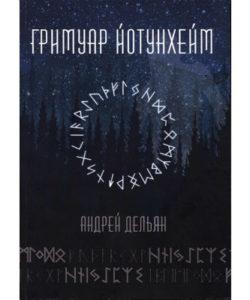 "Дельян Андрей ""Гримуар Йотунхейм"""