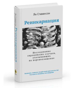 "Стивенсон Ян ""Реинкарнация"""