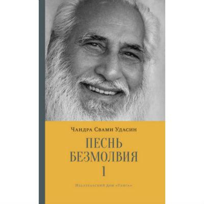 """Удасин Чандра Свами """"Песнь безмолвия"""" Книга 1"""