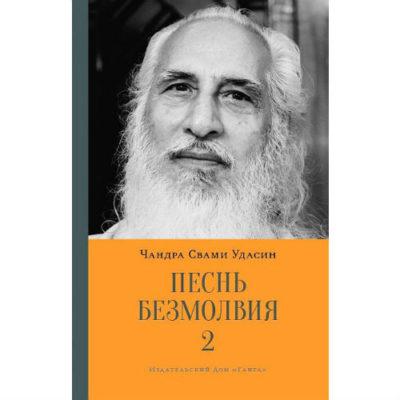 """Удасин Чандра Свами """"Песнь безмолвия"""" Книга 2"""