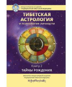 """Ульянова Т. """"Тибетская астрология и психология личности"""" Книга 2"""