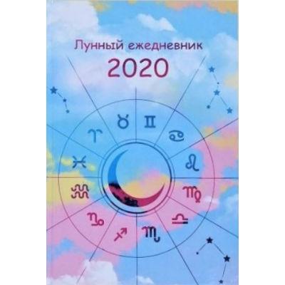 """Бородина Татьяна """"Лунный ежедневник 2020"""""""