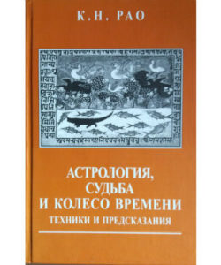 """Рао К.Н. """"Астрология. Судьба и Колесо Времени"""""""