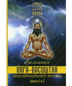 "Вальмики ""Йога-васиштха"" Книги 1 и 2"