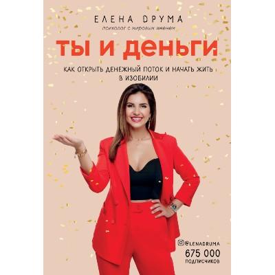 """Друма Елена """"Ты и деньги"""""""