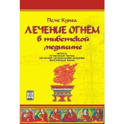 """Кунга Пеме """"Лечение огнем в тибетской медицине"""""""